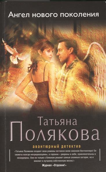 Полякова Т. Ангел нового поколения полякова т закон семи