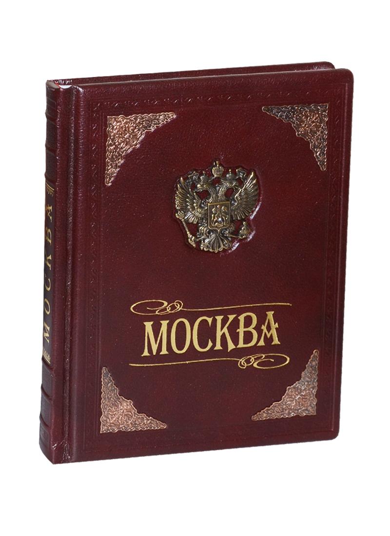 Гейдор Т., Павлинов П. Москва. Альбом