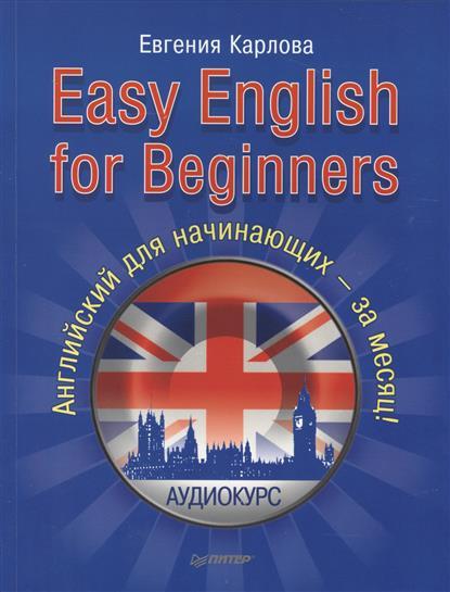 Карлова Е. Easy English for Beginners. Английский для начинающих - за месяц! korean made easy for beginners cd
