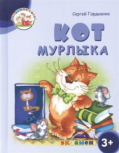 Гордиенко С. Кот Мурлыка гордиенко с мишка путешественник 2