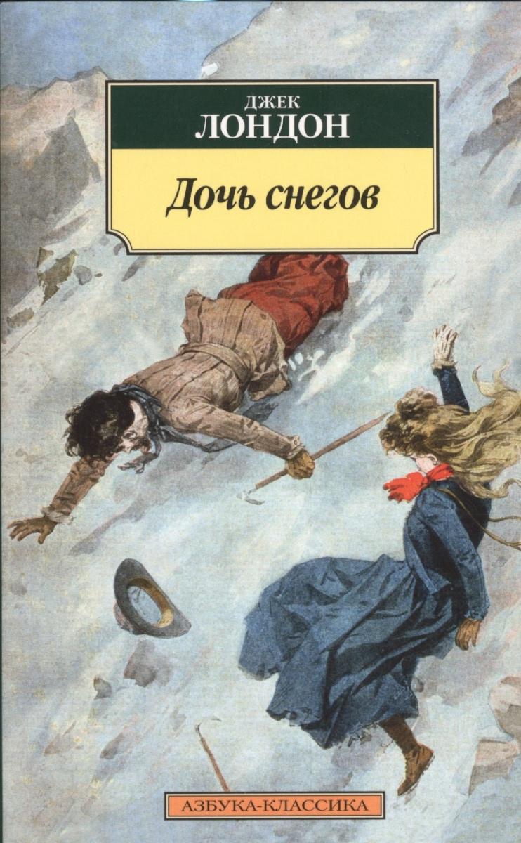 Дочь снегов Роман