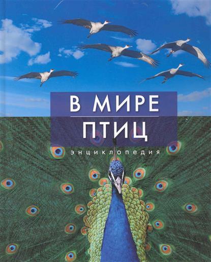 В мире птиц Энциклопедия
