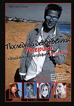 Бланш К. Последний девственник Америки Скандальная биография Брэда Питта лэндон д скандальная куртизанка