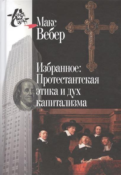 Избранное: Протестантская этика и дух капитализма