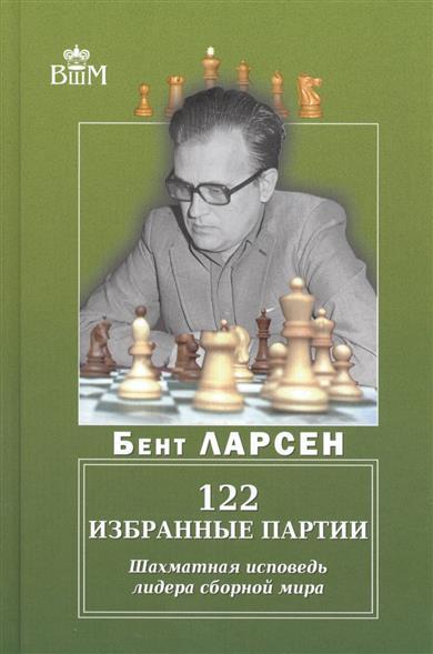 Фото Ларсен Б. 122 избранные партии. Шахматная исповедь лидера сборной мира детство лидера