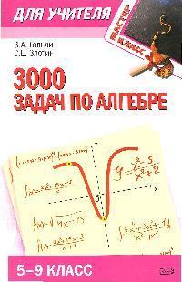 3000 задач по алгебре 5-9 кл.