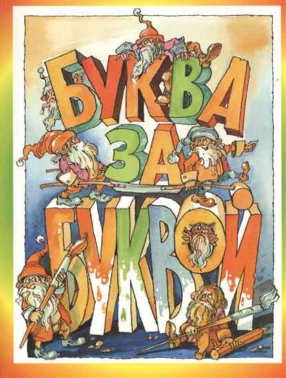Соловьева В. Буква за буквой Альбом с творч. и игр. зад. ивлева и сост буква за буквой isbn 9789855491416