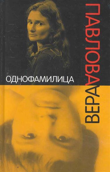 Павлова В.: Однофамилица Детские альбомы
