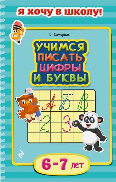 Самордак О. Учимся писать цифры и буквы. 6-7 лет  макеева о учимся писать цифры