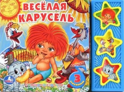 Хомякова К. (ред.) Веселая карусель. 3 песенки хомякова к ред колыбельные