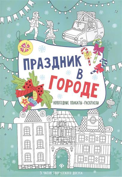 Праздник в городе. Новогодние плакаты-раскраски раскраски clever плакаты мой любимый город
