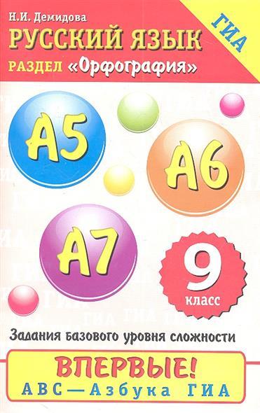 Русский язык. Орфография. А5 - А7. 9 класс