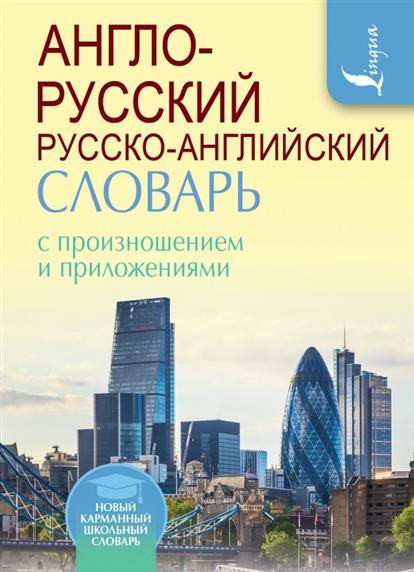 Англо-русский русско-английский словарь с произношением и приложениями