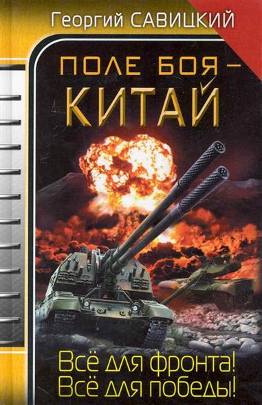 Савицкий Г. Поле боя - Китай савицкий г яростный поход танковый ад 1941 года