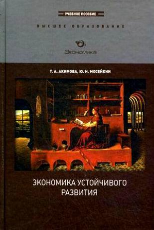 Экономика устойчивого развития Учеб. пос.