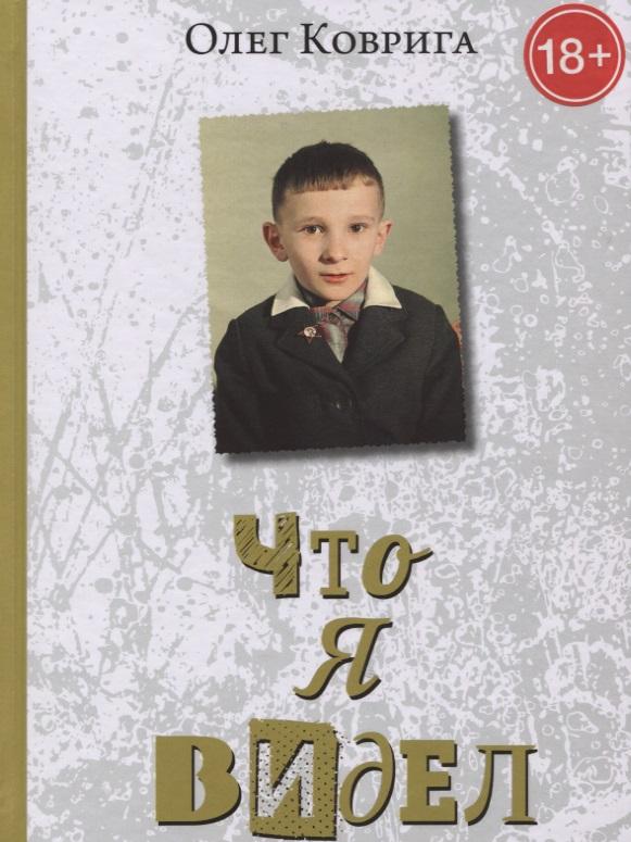 Коврига О. Что я видел ISBN: 9785905623073 что я видел