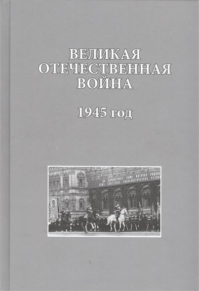 Христофоров В. (ред.) Великая Отечественная война. 1945 год