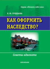 Как оформить наследство Советы адвоката