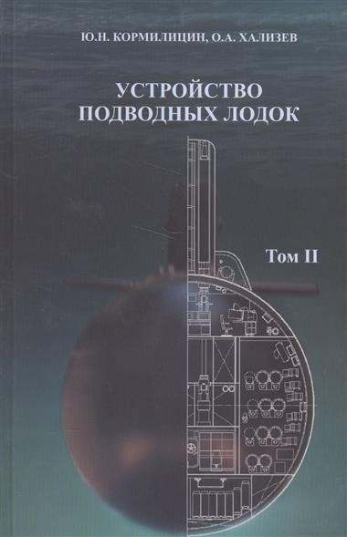 Устройство подводных лодок. Том 2