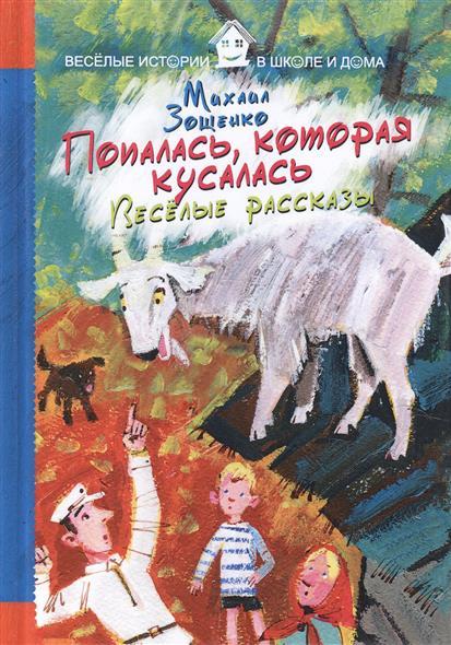 Зощенко М. Попалась, которая кусалась. Веселые рассказы росмэн веселые рассказы