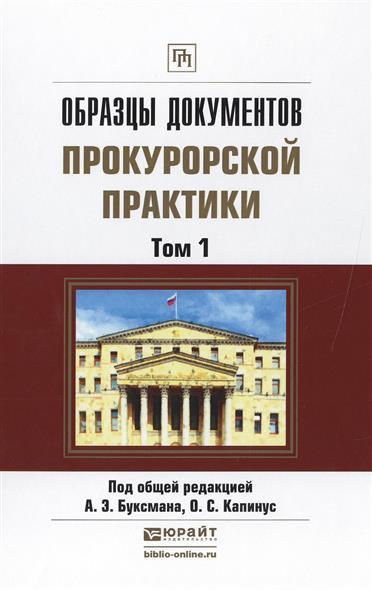 Образцы документов прокурорской практики (комплект из 2 книг)