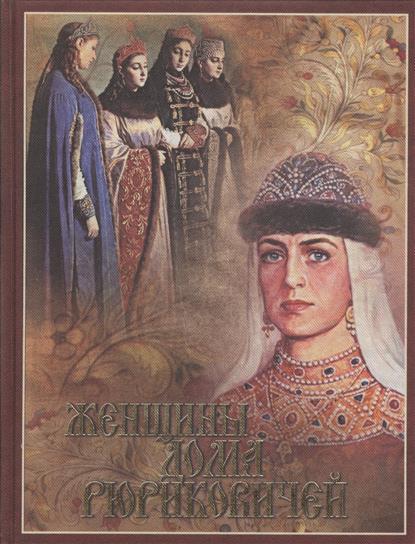 Женщины дома Рюриковичей