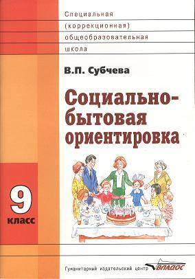 Социально-бытовая ориентировка. 9 класс. Учебное пособие для специальных (коррекционных) школ VIII вида
