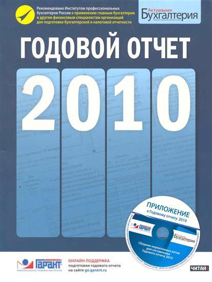 Годовой отчет 2010 от журнала Актуальная бухгалтерия