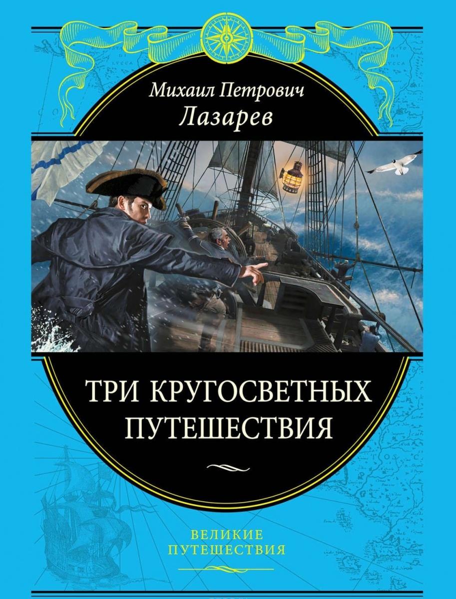 Лазарев М. Три кругосветных путешествия