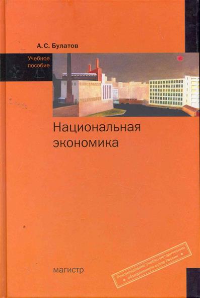Булатов А. Национальная экономика Учеб. пос.