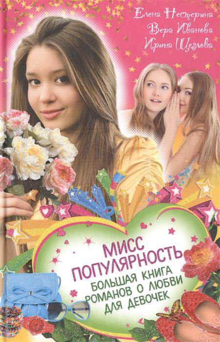 Нестерина Е., Иванова В., Щеглова И. Мисс популярность. Большая книга романов о любви для девочек