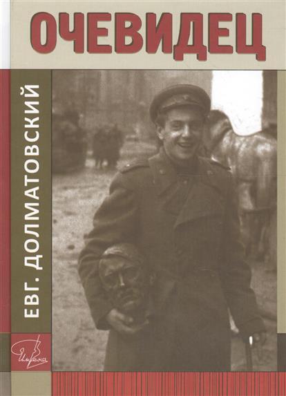 Очевидец. Книга документальных рассказов о жизни автора и его современников в XX веке, в советское время