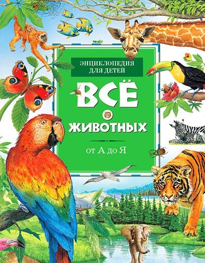 Бологова В. (ред.) Все о животных от А до Я ISBN: 9785882156267 лелу лоран блокчейн от а до я все о технологии десятилетия