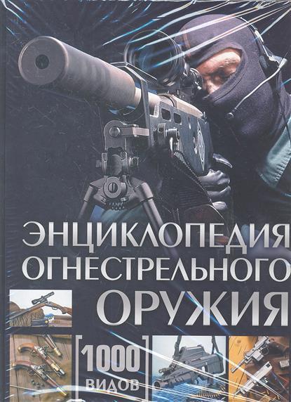 Энциклопедия огнестрельного оружия. 1000 видов