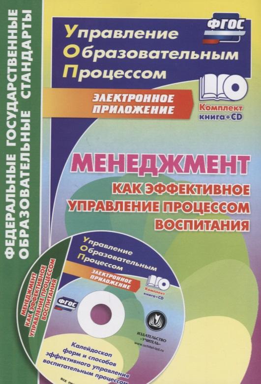 Степанов Е. Менеджмент как эффективное управление процессом воспитания. ФГОС (+CD) книги эксмо изучаю мир вокруг для детей 6 7 лет page 8