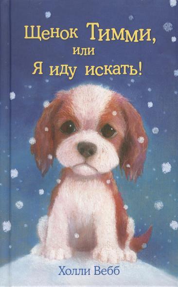 Вебб Х. Щенок Тимми, или Я иду искать ISBN: 9785699811977 вебб х щенок барни или пушистый герой