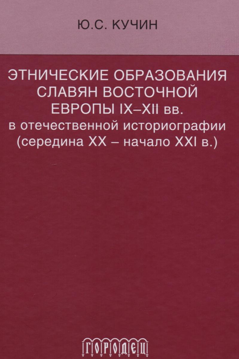 Этнические образования славян Восточной Европы IX–XII вв. в отечественной историографии (середина ХХ — начало XXI в.)
