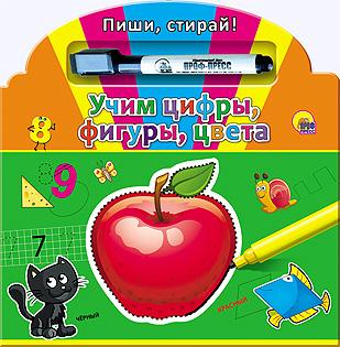 Учим цифры, фигуры, цвета. Пиши, стирай! веселый транспорт пиши стирай