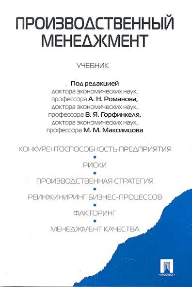 Романов А., Максимцов М., Горфинкель В. (ред.) Производственный менеджмент Учебник