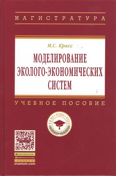 Моделирование эколого-экономических систем: Учебное пособие. 2-е издание