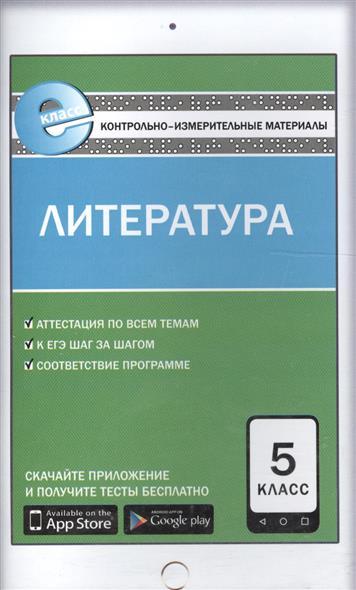 Антонова Л. (сост.) Литература. 5 класс тележка для транспортировки автомобилей сорокин 2т 9 64