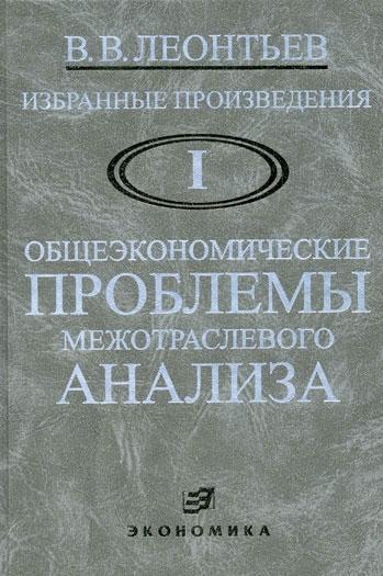Леонтьев В.: Леонтьев Избр. произведения т.3 / 3тт