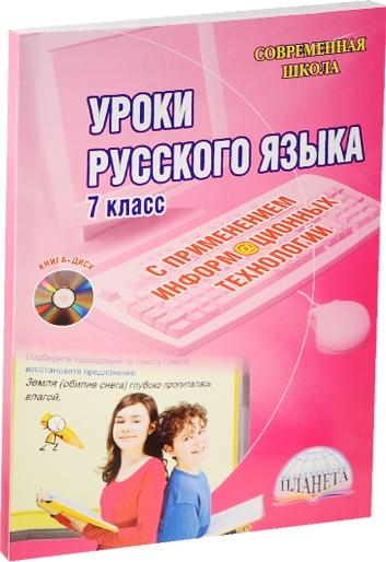 Уроки русского языка с применением информационных технологий. 7 класс (+CD)