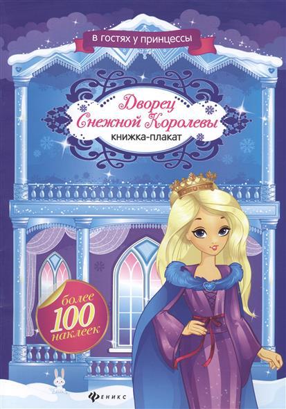 Лезина О. Дворец Снежной Королевы. Книжка-плакат. Более 100 наклеек лезина о отв ред наклейки украшалки зимние чудеса 25 наклеек фон