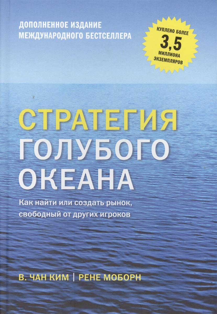 Чан Ким В., Моборн Р. Стратегия голубого океана. Как найти или создать рынок, свободный от других игроков ким р школа призраков