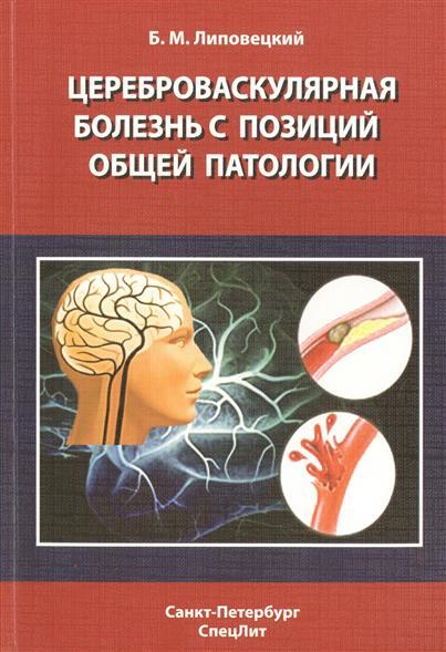 Цереброваскулярная болезнь с позиций общей патологии