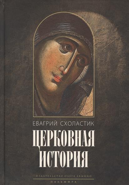 Схоластик Е. Церковная история. Книги I-VI vi 22y 03