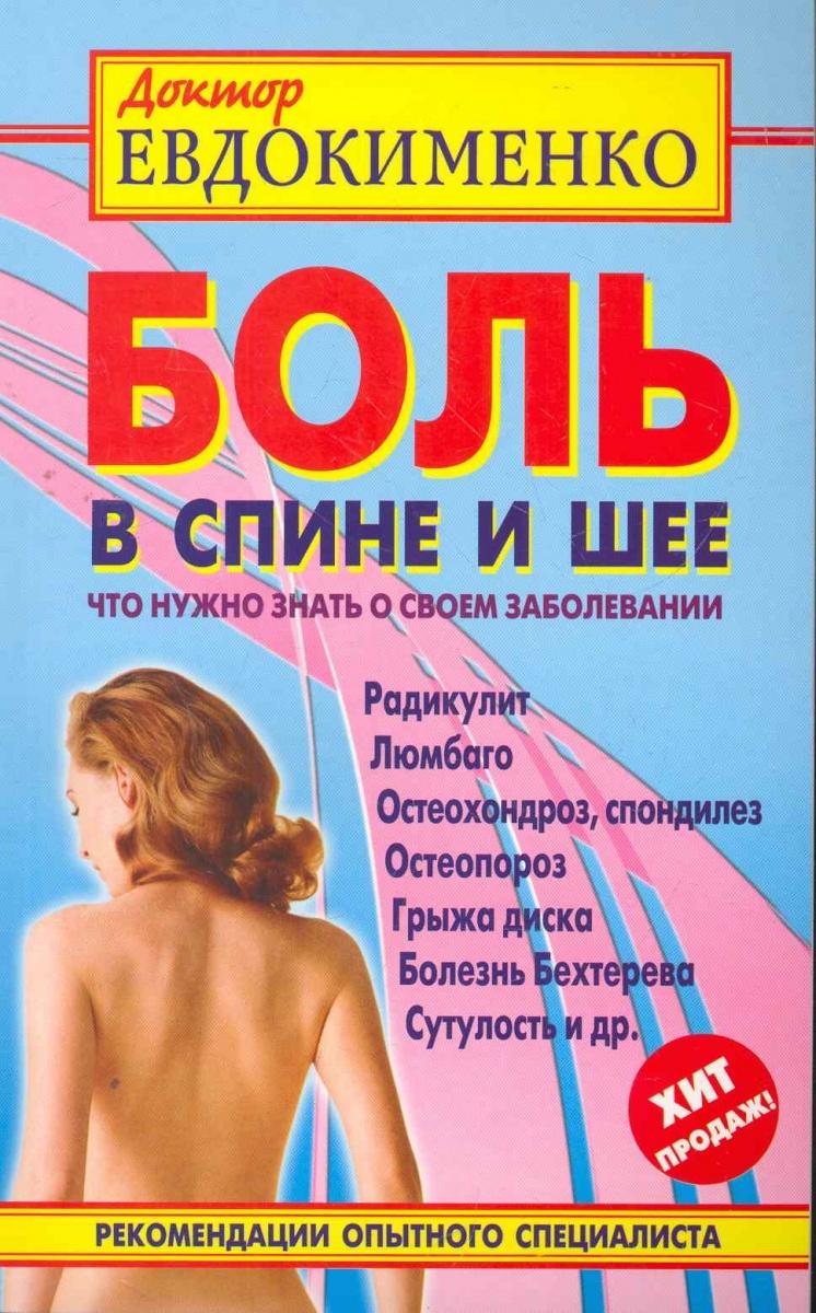 Боль в спине и шее Что нужно знать о своем заболевании