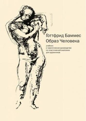 Образ человека. Учебник и практическое руководство по пластической анатомии для художников. 2-я редакция