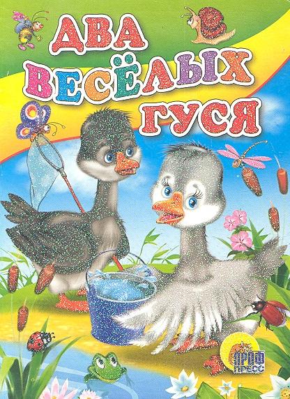 Два веселых гуся ISBN: 9785378019182 два веселых гуся с ведерком